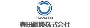 豊田鋼機株式会社