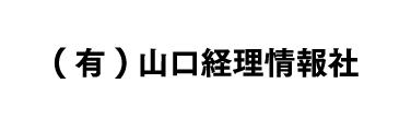 (有)山口経理情報社